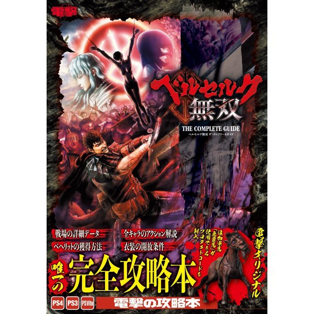 Berserk Warriors The Complete Guide Book