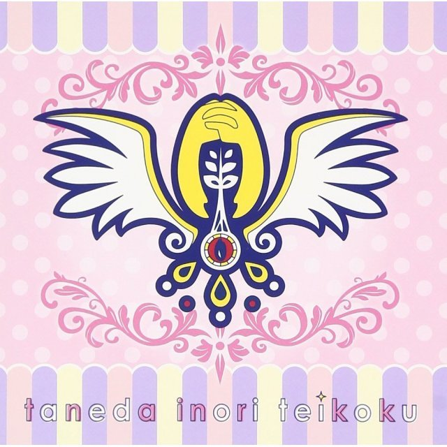 Alderamin On The Sky Web Radio Taneda Inori Teikoku Vol.2 [CD+CD-ROM]