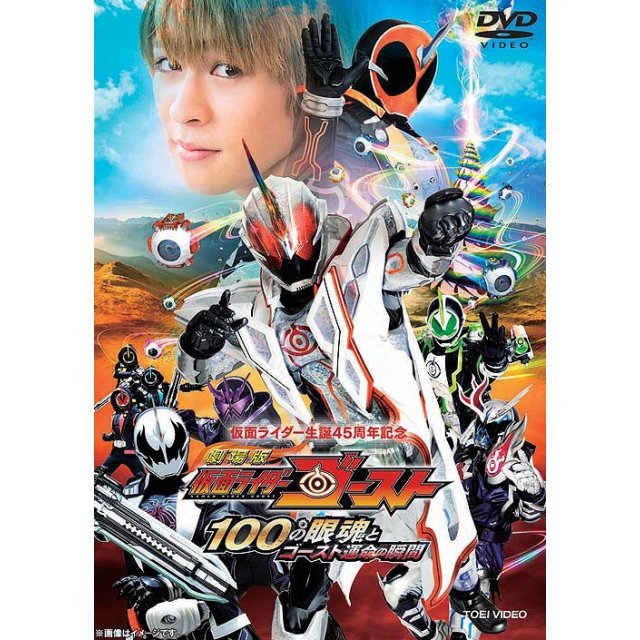 Movie[100 No Eyecon To Ghost Unmei No Toki]|Masked Rider Ghost
