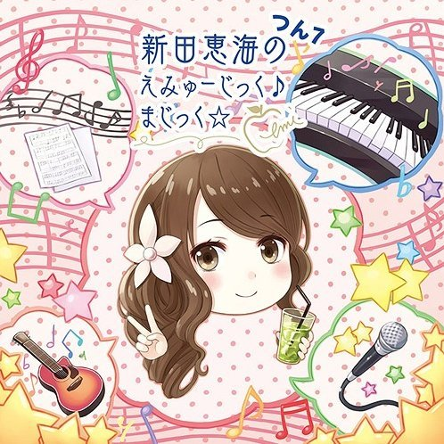 Nitta Emi No Emyujikku Magic Tsun 7 [CD+CD-ROM]