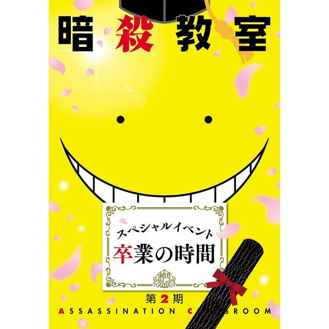 Assassination Classroom - Special Event Sotsugyo no Jikan
