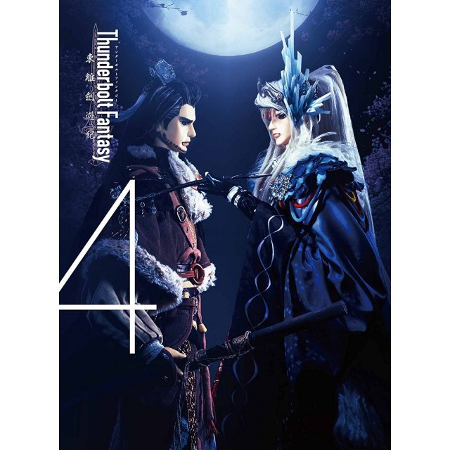 Thunderbolt Fantasy Torikenyuki 4 [Limited Edition]