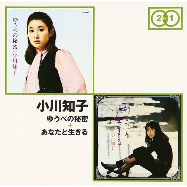 Original Album 2 For 1 - Yube No Himitsu - Anata To Ikiru