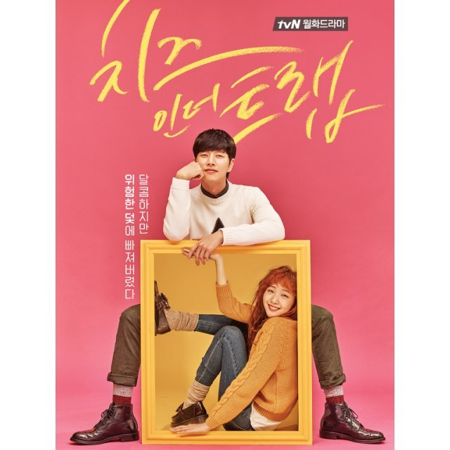 Cheese in the Trap (Ep. 1-16) (End)