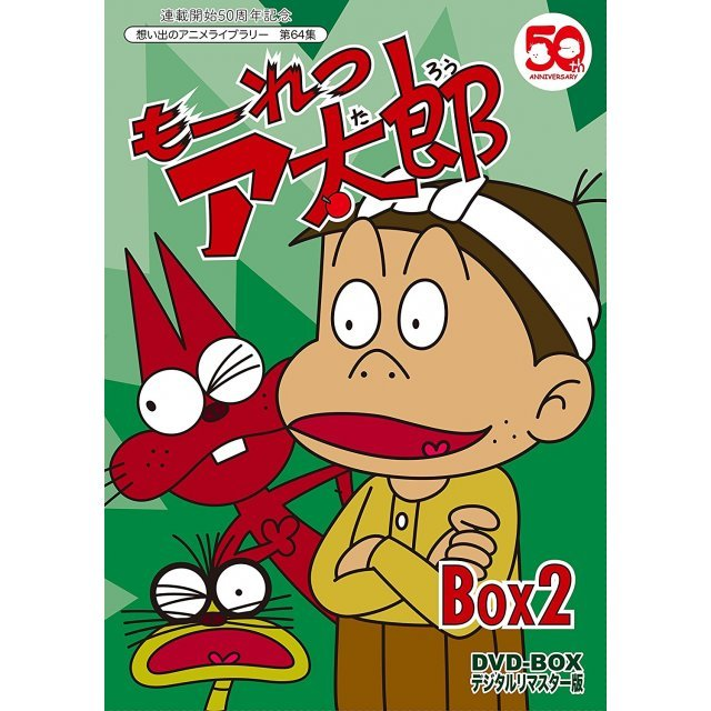 Moretsu Ataro (50th Anniversary / Omoide no Anime Library 64) Dvd Box Digitally Remastered Edition Box 2