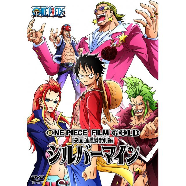 Film Gold Eiga Rendou Tokubetsu Hen Silver Mine|One Piece