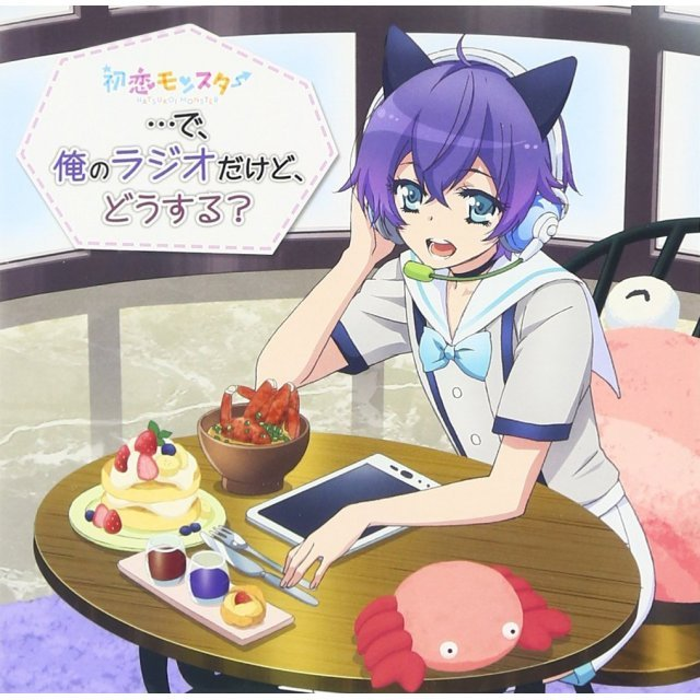 Tv Anime Hatsukoi Monster. . . De, Ore No Radio Dakedo, Dosuru? [CD+CD-ROM]