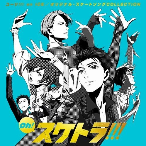 Oh! Suketora!!! Yuri!!! On Ice / Original Skate Song Collection