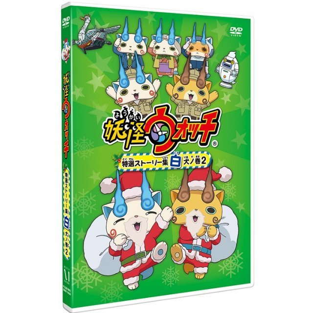 Yokai Watch Tokusen Story Shu Shiroinu No Maki Vol.2