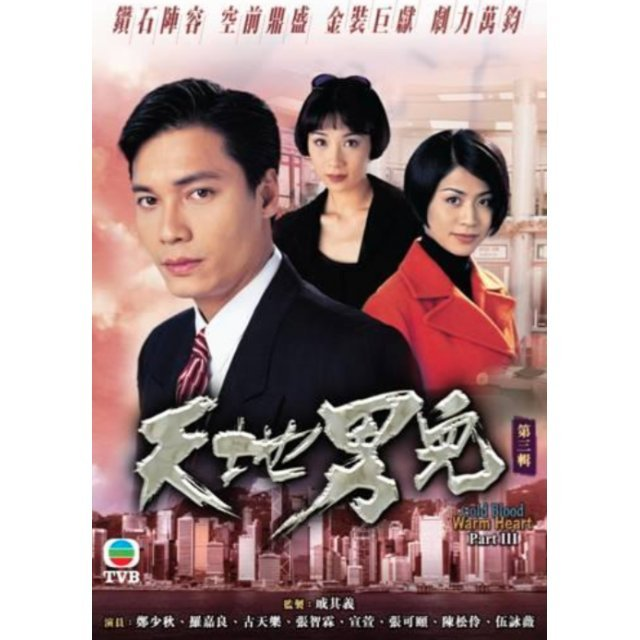 Cold Blood Warm Heart (Part III) (EP 41-65) (End)