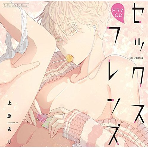 Lebeau Sound Collection Drama Cd: Sex Friends