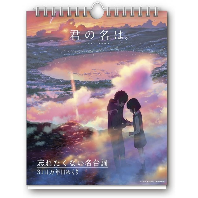 Your Name. Daily Calendar 2017
