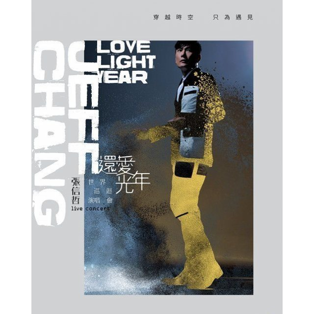 Jeff Chang Love Light Year Live Concert