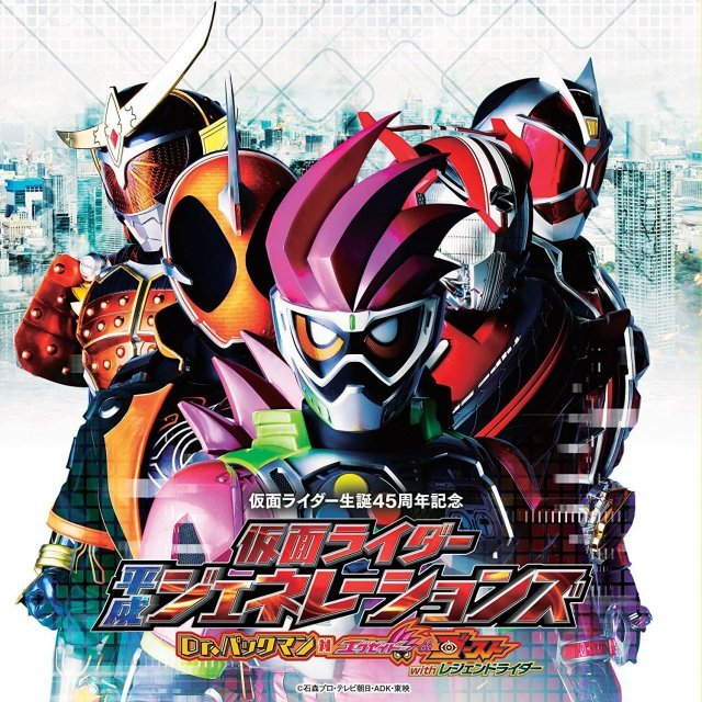 Kamen Rider Heisei Generations: Dr. Pac-Man Vs. Ex-Aid And Ghost With Legend Rider Soundtrack