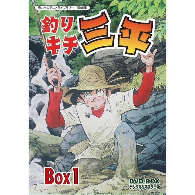 Omoide no Anime Library Dai 65 Shu Tsurikichi Sanpei DVD Box Digitally Remastered Edition Box Vol.1
