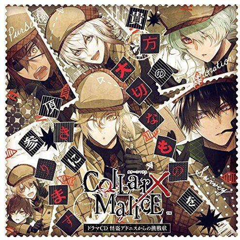 Video Game Soundtrack Collar X Malice Drama Cd Kaitou