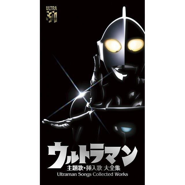 Ultraman Theme Songs Insert Songs Complete Collection - Ultraman Songs Collected Works