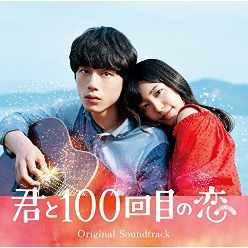 Kimi To 100 Kaime No Koi Original Soundtrack [CD+DVD Limited Edition]