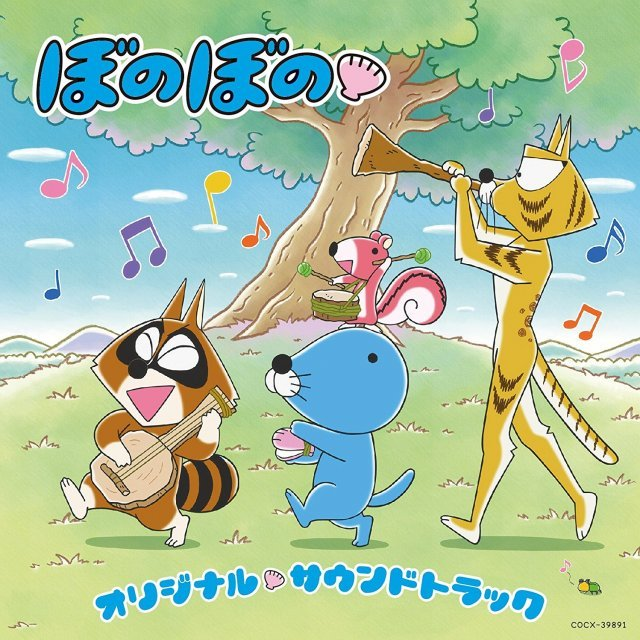 Tv Anime Bonobono Original Soundtrack