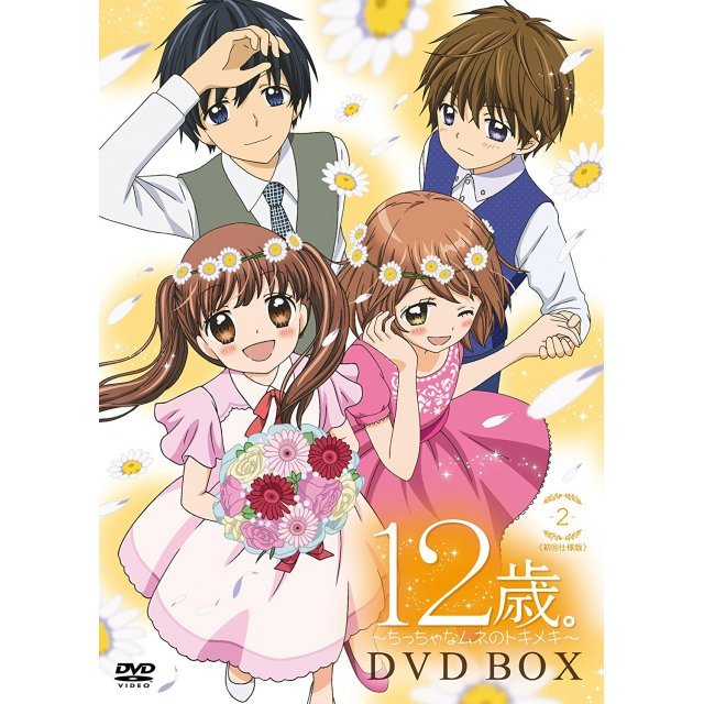 Age 12 Dvd Box 2 [Limited Edition]