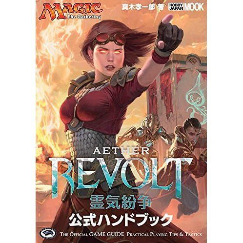 Magic: The Gathering Reiki Dispute Official Handbook