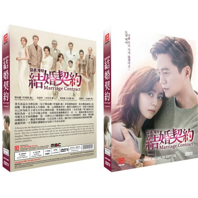 Marriage Contract (Episode 1-16) [4DVD]