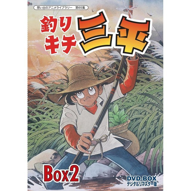 Omoide No Anime Library Dai 65 Shu Tsurikichi Sanpei Dvd Box Digitally Remastered Edition Box 2