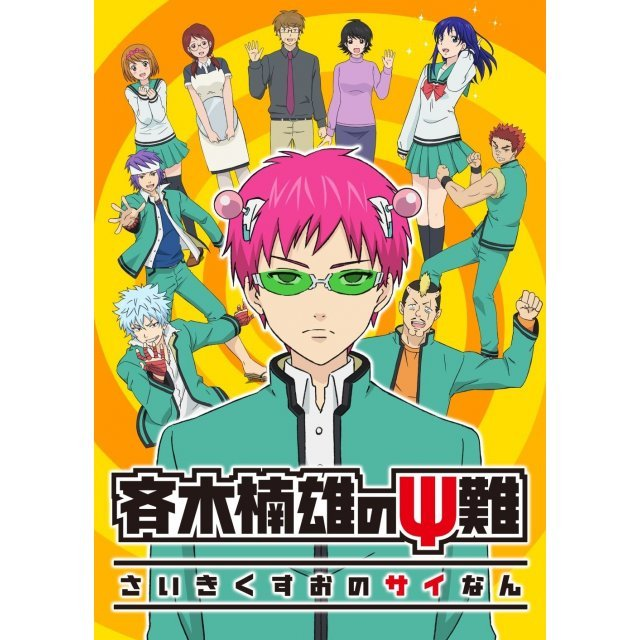 The Disastrous Life Of Saiki K. / Saiki Kusuo No Sainan Vol.3