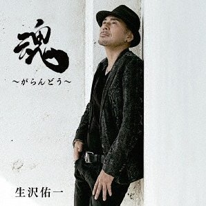 Oni Garando [CD+DVD]
