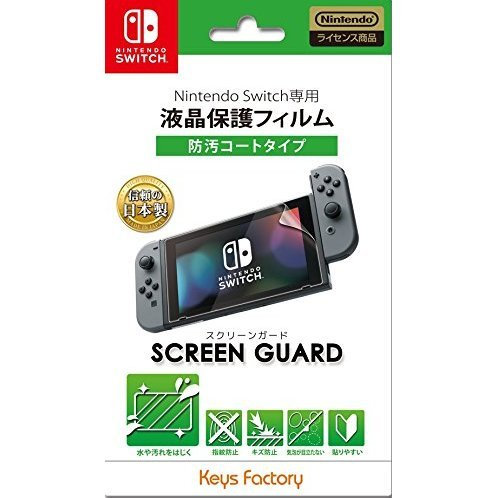 Screen Guard for Nintendo Switch (Antifouling Type)