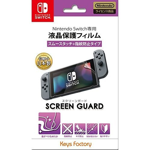 Screen Guard for Nintendo Switch (Smooth Touch and Anti-Fingerprint Type)