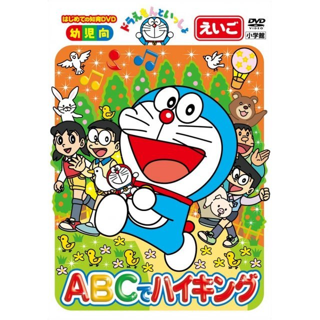 Doraemon To Issho Abc De Hiking [Special-priced Edition]