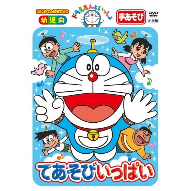 Doraemon To Issho Teasobi Ippai [Special-priced Edition]