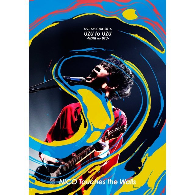 Nico Touches The Walls Live Special 2016 Uzu To Uzu - Nishi No Uzu - Live Dvd 2016.05.06 At Osaka-Jo Hall