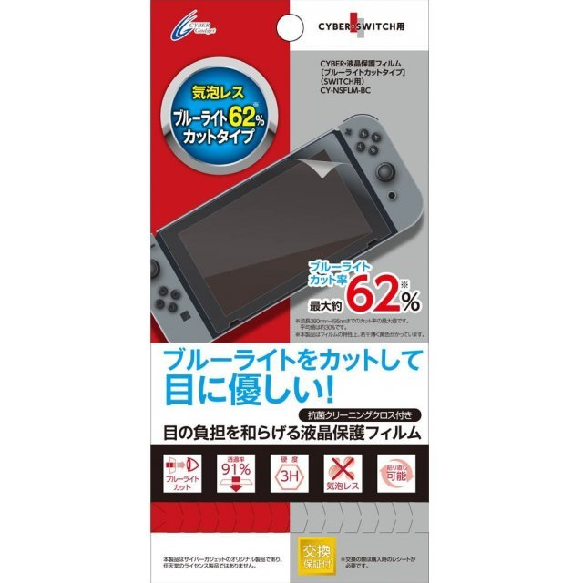 Screen Protector Film for Nintendo Switch (Blue Light Cut Type)