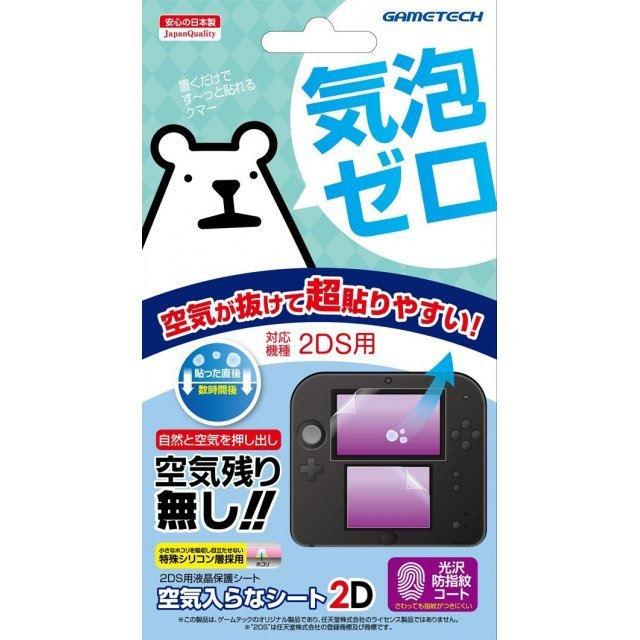 Protection Film for 2DS (Air Bubble Reduction Type)