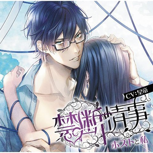 Velvet Voice Bouquet Drama Cd Kindan Joji Host To Watashi