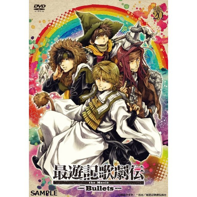 Saiyuki Kageki Den The Movie - Bullets