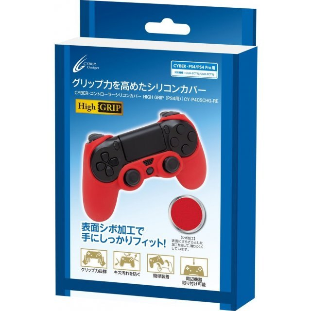 High Grip Silicon Cover for Dual Shock 4 (Red)