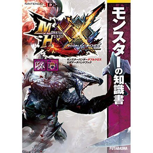 Monster Hunter XX Official Data Hand Book Monster no Chishiki Sho