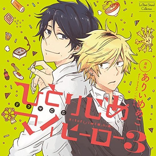 Lebeau Sound Collection Drama CD Hitorijime My Hero 3