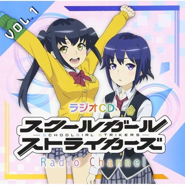 Schoolgirl Strikers Radio Channel Vol.1 [CD+CD-ROM]