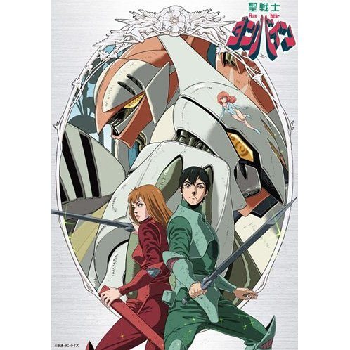 Aura Battler Dunbine Blu-ray Box 2 [Limited Edition]