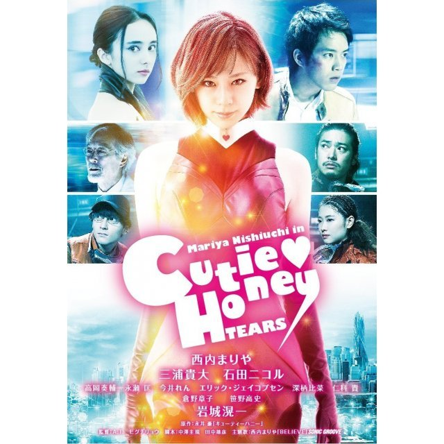 Cutie Honey - Tears - Blu-ray [Blu-ray+DVD Deluxe Edition]