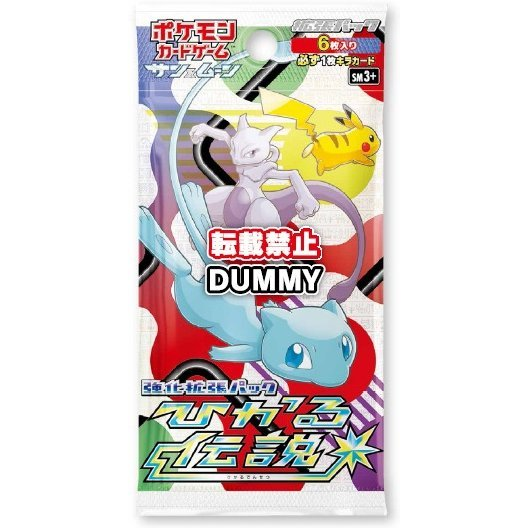 Pokemon Card Game Sun & Moon Reinforcement Expansion Pack: Hikaru Densetsu (Set of 20 packs)