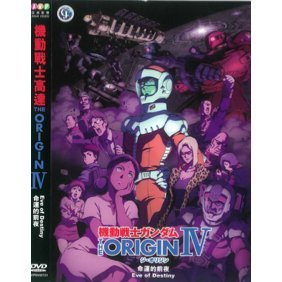 Mobile Suit Gundam: The Origin IV - Eve Of Destiny