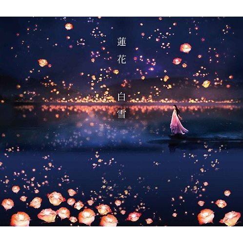 Shirayuki [CD+DVD Limited Edition]