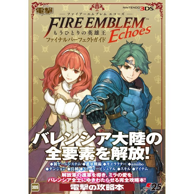 Fire Emblem Echoes Another Hero King - Final Perfect Guide