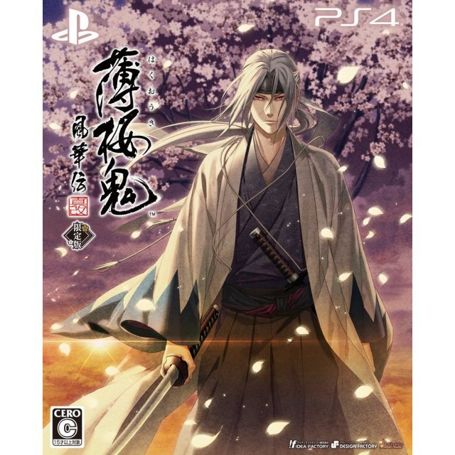 Hakuouki: Shinkai Fukaden [Limited Edition]