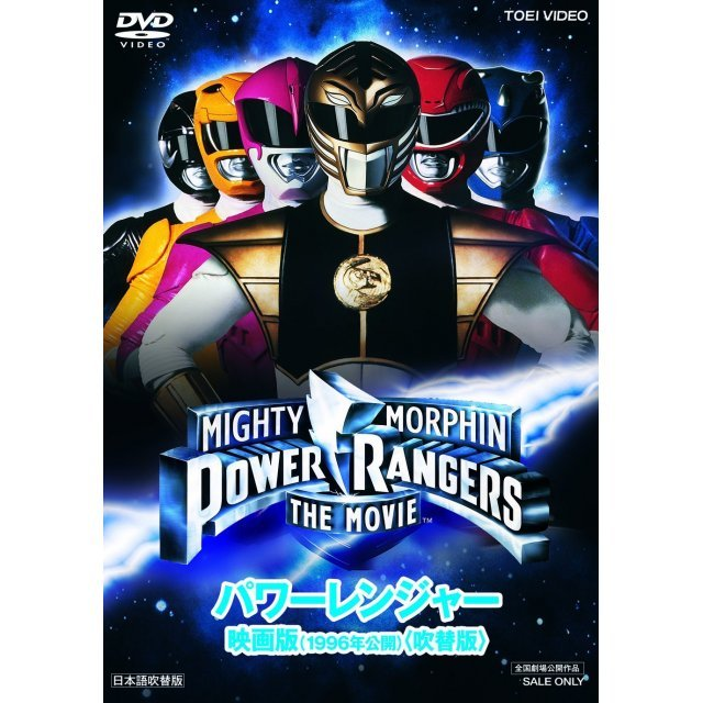 Power Rangers Movie / 1996 - Dubbed Ver.